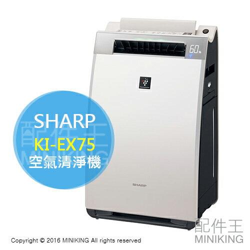 【配件王】日本代購 白 夏普 SHARP KI-EX75 負離子 加濕空氣清淨機 抗菌 過敏 塵蹣 非 KC-E70
