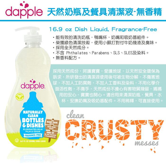 Dapple - 天然奶瓶及餐具清潔液 (無香精) 500ml 3
