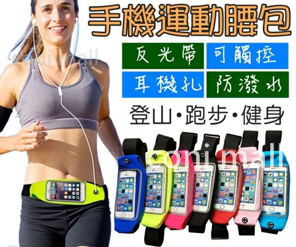 【coni shop】手機運動腰包 可觸控腰包 防竊包 防水腰包 通用運動腰包 4.7 5.5 跑步 健身 iphone