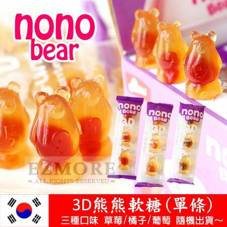 韓國超人氣 3D熊熊軟糖 (單條/隨機出貨) 24g 小熊軟糖 軟糖 水果軟糖【N101565】