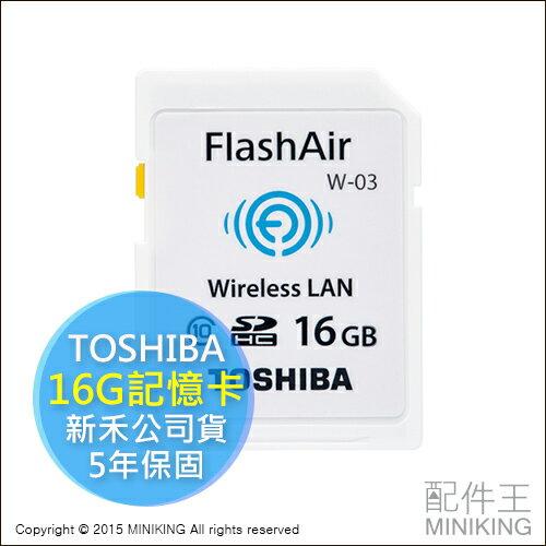 【配件王】新禾公司貨 5年保 TOSHIBA 東芝 16G WIFI 記憶卡 WI-FI FlashAir SDHC