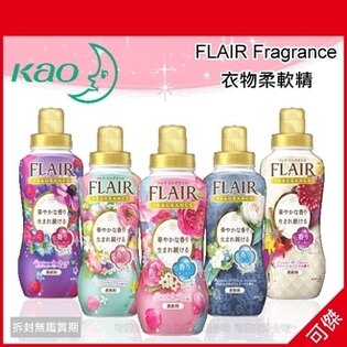 可傑 日本製 花王FLAIR Fragrance 衣物柔軟精 超濃縮柔軟精 多種香味 570ml