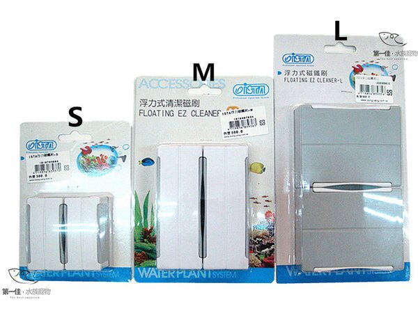 [第一佳水族寵物] 台灣伊士達ISTA [S型] 清潔-浮力式磁鐵刷.磁力刷 免運