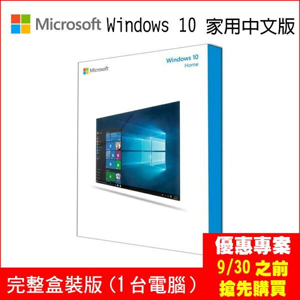 促折價券200銷現領現折!【Microsoft 微軟】Windows 10 家用中文版 一台電腦完整盒裝版(適用新組裝電腦)