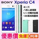 Sony Xperia C4 智慧型手機 贈32G記憶卡+清水套+螢幕貼 4G LTE 自拍手機 免運費