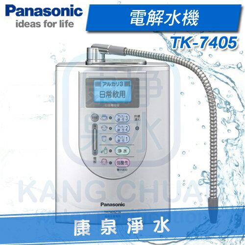 ◤免費安裝◢ Panasonic 台灣松下  國際牌電解水機 TK-7405 ZTA / TK405 ZTA ~ 贈 專用酸水龍頭、前置快拆過濾器~分期0利率