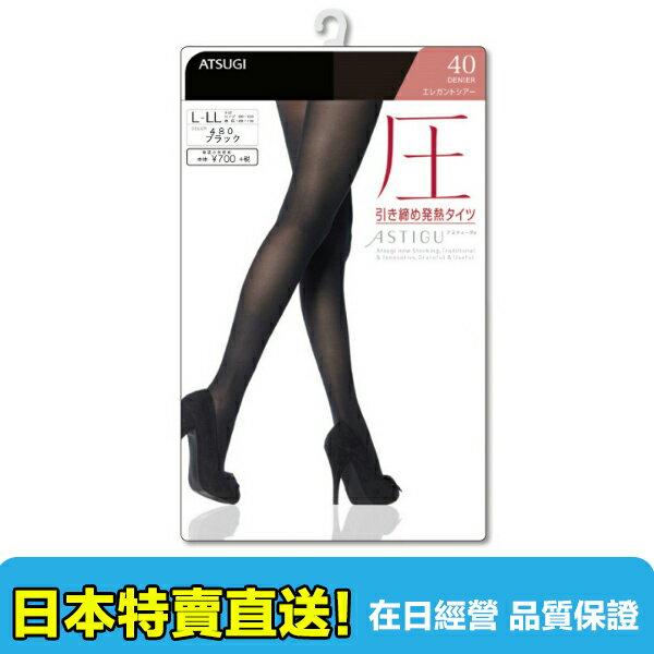 【海洋傳奇】【期間限定】日本 ASTIGU 新款褲襪 40丹尼Denier 暖 溫感發熱 M-L/L-LL 現貨【訂單滿3000元免運】 1