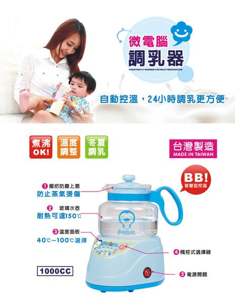 『121婦嬰用品館』PUKU 微電腦調乳器 2
