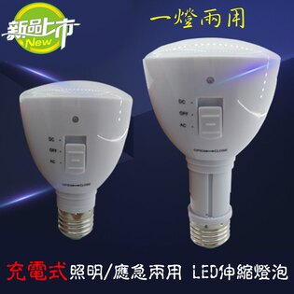 LED省電燈泡 緊急照明 充電式手電筒 充電式燈泡 充電式照明緊急兩用燈泡