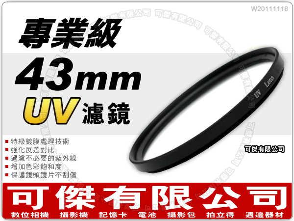 可傑  專業級 43mm UV 保護鏡 可阻隔紫外線 增加色彩飽和度