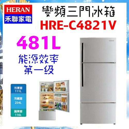 【禾聯 HERAN】485L變頻三門冰箱 晶絲銀《HRE-C4821V》含標準安裝
