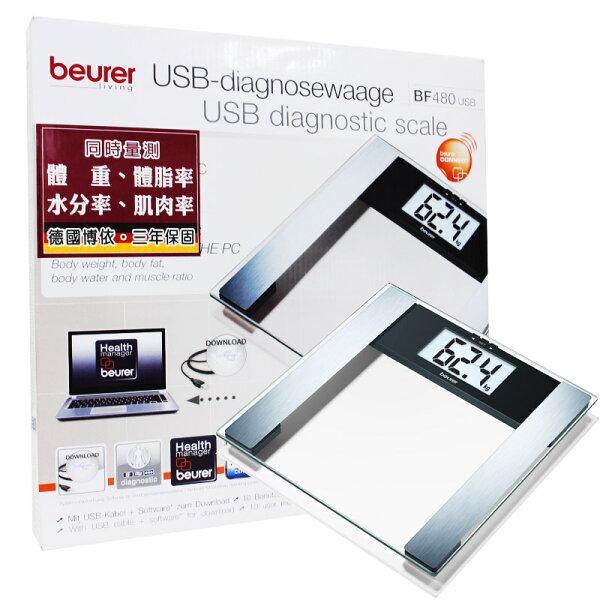 【醫康生活家】體脂計-德國博依beurer 電腦傳輸體脂計(BF480)