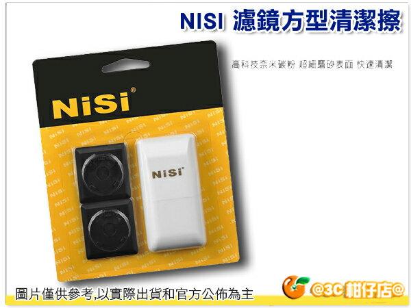 日本耐司NISI 方型濾鏡擦 魔術清潔擦 方型 拭鏡筆  碳粉筆 適大尺寸的液晶 清潔筆 公司貨