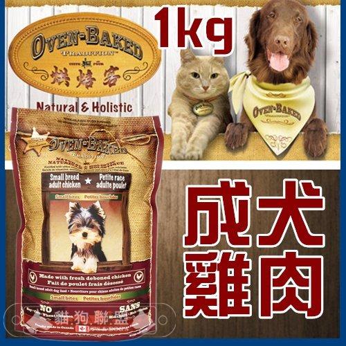 +貓狗樂園+ 加拿大Oven-Baked烘焙客【成犬。雞肉。小顆粒配方。1公斤】405元 0