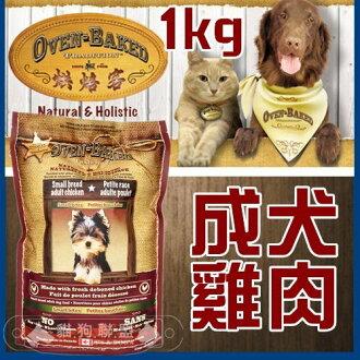 +貓狗樂園+ 加拿大Oven-Baked烘焙客【成犬。雞肉。小顆粒配方。1公斤】335元