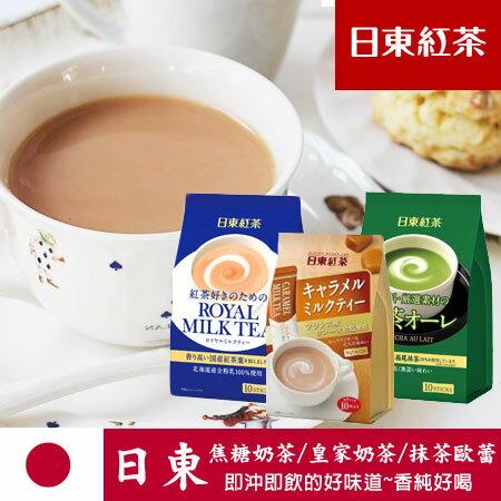 日本 日東紅茶 焦糖奶茶/皇家奶茶/抹茶歐蕾 (10包入) 沖泡飲品 進口食品【N100541】