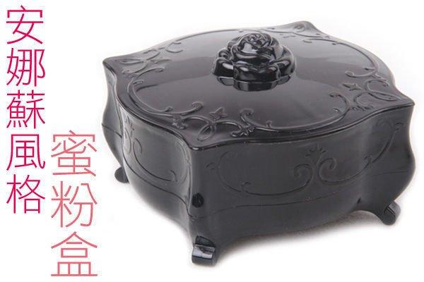 BO雜貨~SK1081~復古雕花風格公主華麗 蜜粉盒粉餅盒首飾盒 珠寶盒 化妝品 桌面收納