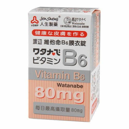 人生製藥 渡邊維他命B6膜衣錠 80粒 【美十樂藥妝保健】