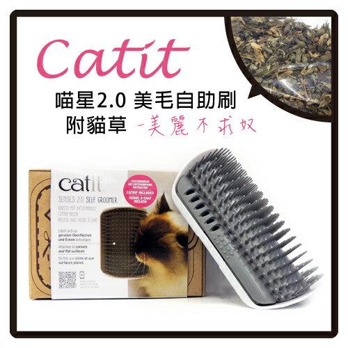 【力奇】CATIT 喵星2.0 美毛自助刷(附貓草) -190元【自助刷毛不求奴!】>可超取(J102A01)