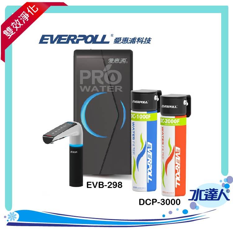 櫥下型雙溫UV觸控飲水機+守護升級全效淨水組(EVB-298+DCP-3000) /雅痞灰-愛惠浦科技EVERPOLL - 限時優惠好康折扣