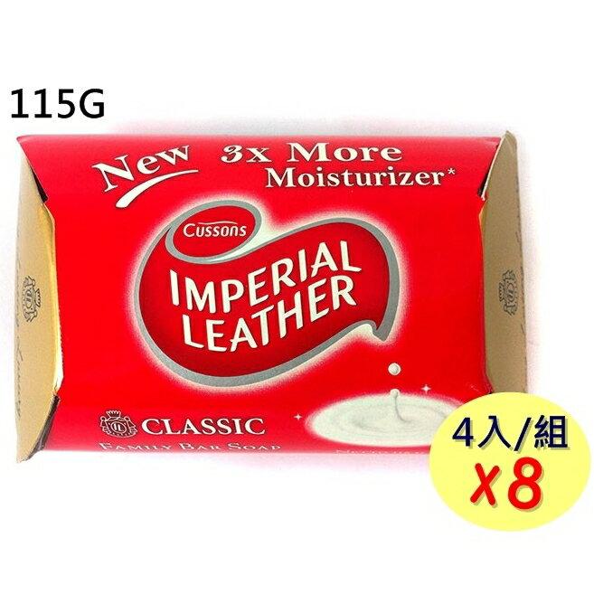 CUSSONS帝王皂/帝王香皂 115g (4入裝x8組)