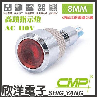 ※ 欣洋電子 ※ 8mm銅鍍鉻金屬高頭指示燈 AC110V / S0824-110V 藍、綠、紅、白、橙 五色光自由選購/ CMP西普