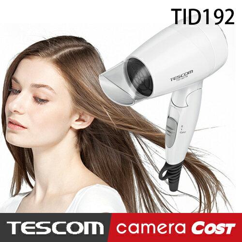 TESCOM TID192 大風量 負離子 吹風機 攜帶方便 輕巧巴掌大小 可折疊 極輕 0