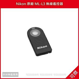 可傑  全新 Nikon 原廠 ML-L3 無線遙控器 D50 D60 D70 D80 D90 D5100 D7000 P7000
