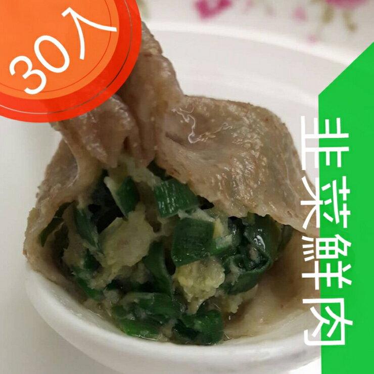 ~韭菜鮮肉 水餃 ~30顆 1包 ▶ 高記五行養生 水餃