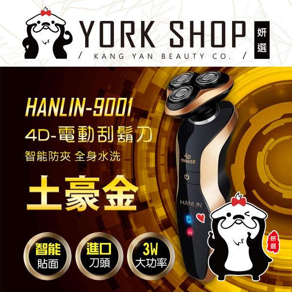 【姍伶】HANLIN-9001 土豪金 智能防夾 防水7級 全身水洗4D 電動刮鬍刀+鼻毛刀頭