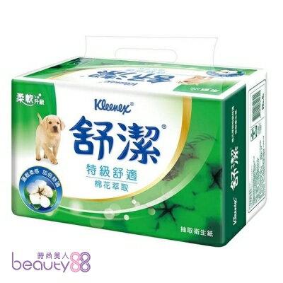 178057 舒潔 棉花萃取抽取式 衛生紙90抽*8包*8串/箱