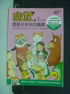 【書寶二手書T9/心理_KOR】幽默,是孩子未來的資產_路易斯.弗雷奇尼