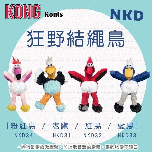 +貓狗樂園+ KONG【Konts。狂野結繩鳥。NKD31 NKD32 NKD33 NKD34】345元 0
