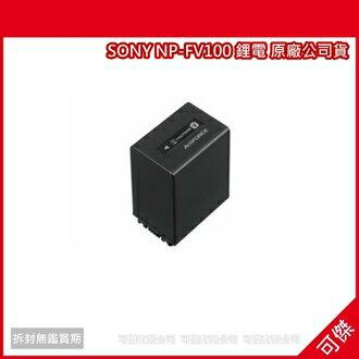 可傑  SONY NP-FV100 鋰電 原廠公司貨 CX370 CX350 CX550 XR150 XR350 XR550 SR68