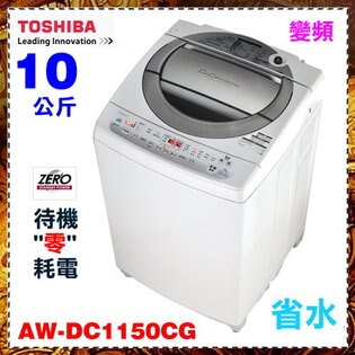 本月降價【東芝 TOSHIBA】10公斤直驅變頻洗衣機《AW-DC1150CG》無段水位 自動偵測調節水量