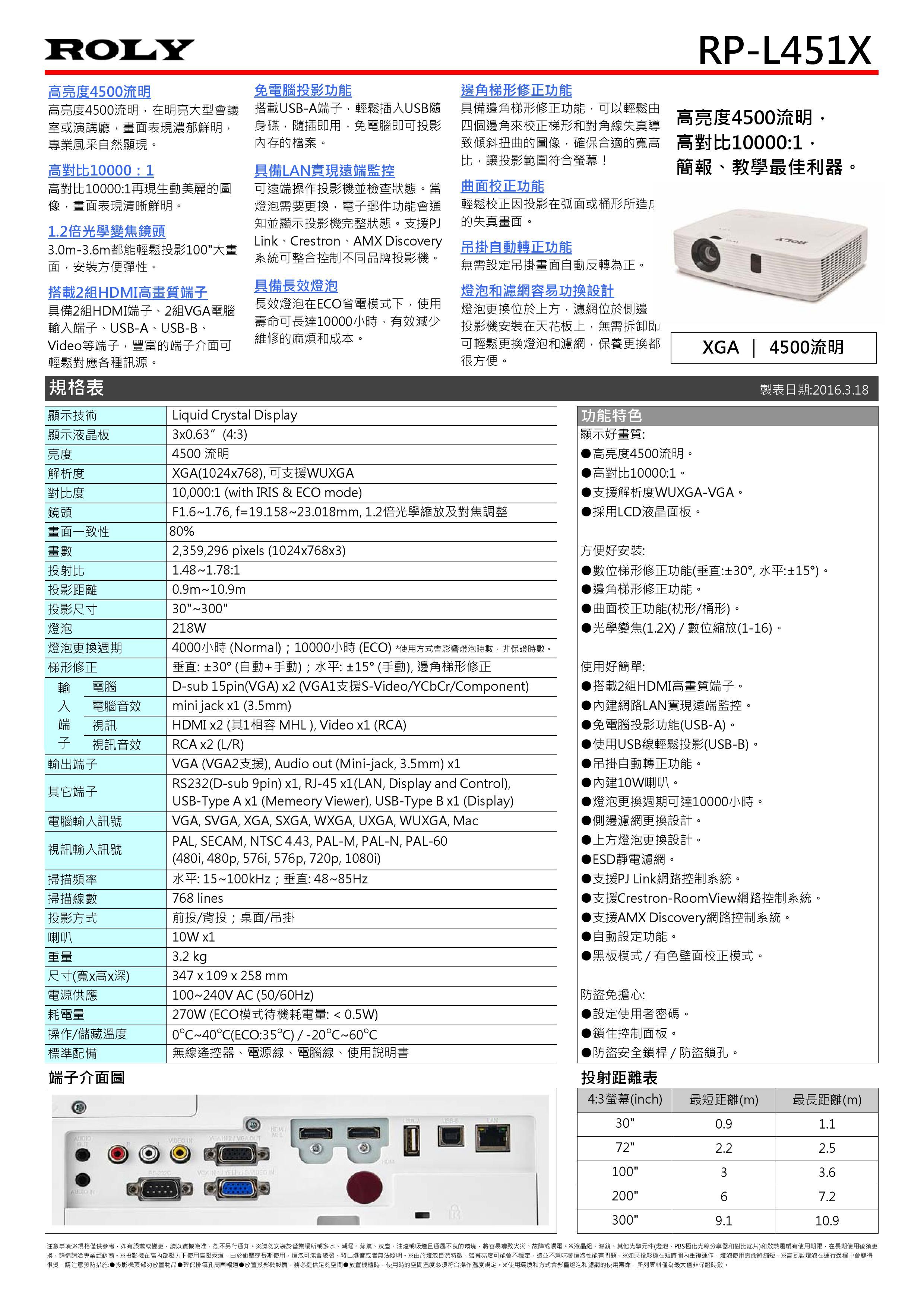 AviewS-ROLY RL-L451X投影機/4500流明/XGA/送HDMI線 1