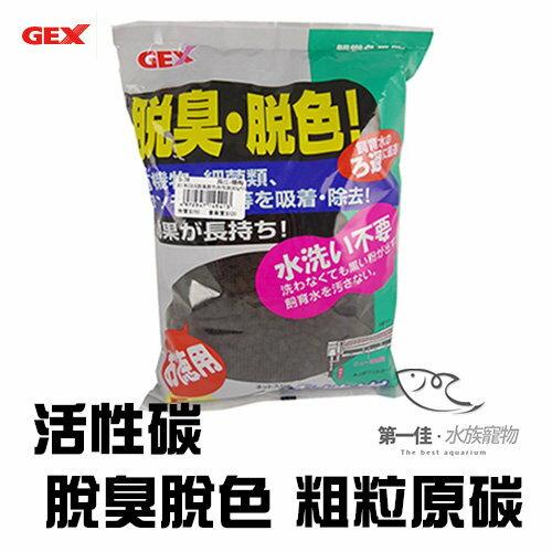 [第一佳水族寵物] 日本五味GEX粗粒原碳80g脫臭脫色淨水力超強活性碳