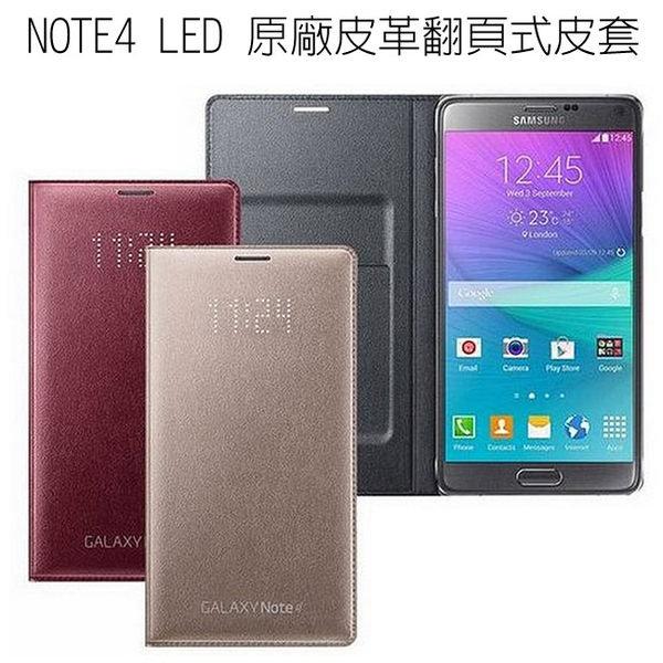 (黑)LED 原廠皮革翻頁式皮套/Samsung Galaxy Note 4 /保護套/手機殼/側掀皮套【馬尼行動通訊】