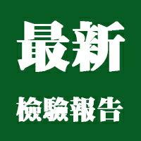 中國進口覆盆莓檢驗報告 - 限時優惠好康折扣
