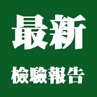 中國進口草莓檢驗報告