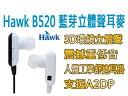 全新 B520 口香糖藍芽立體聲耳機麥克風 DSP抗噪技術(黑.白)【小婷電腦*耳麥】