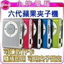 全新 第六代蘋果夾子機 MP3隨身聽 micro SD 插卡式 隨身碟 贈4G記憶卡【小婷電腦*MP3】