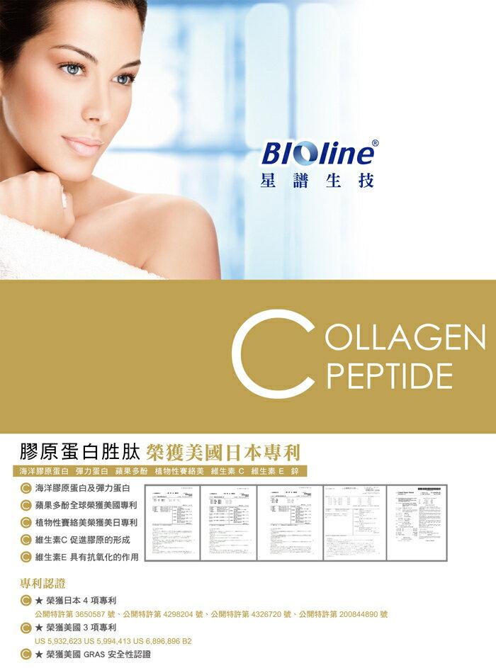 『121婦嬰用品館』BIOline星譜生技 膠原蛋白胜肽(60錠) 1