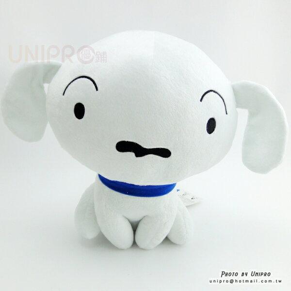 【UNIPRO】經典 蠟筆小新 小白 30公分 絨毛娃娃 玩偶 Crayon Shincha