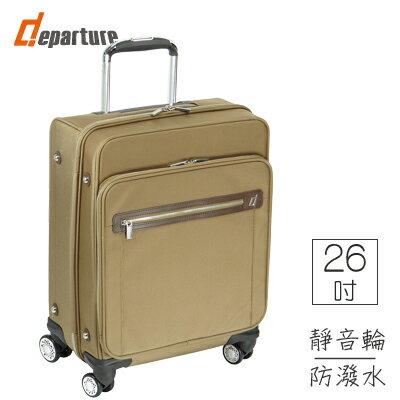 行李箱 26吋拉鍊軟箱 八輪輕量化 簡約時尚-摩卡 :: departure 旅行趣 ∕ UP003 0