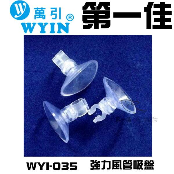 [第一佳 水族寵物] 中國萬引WYIN 強力風管吸盤 WYI-035 1入