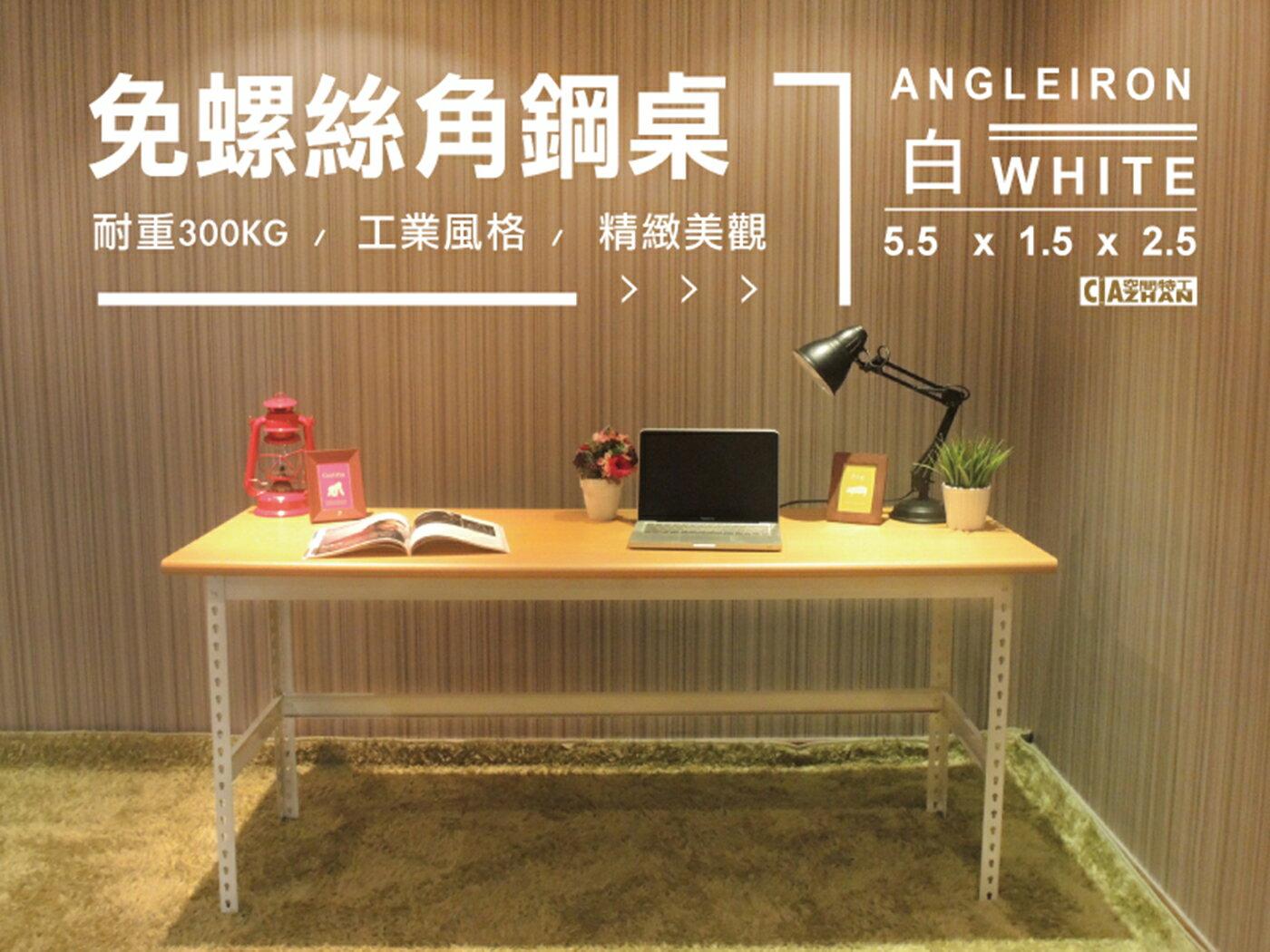 書桌♞空間特工♞(木紋桌板180x60cm,高密度塑合板 抗刮耐磨)OA辦公桌 角鋼桌 電腦桌 麻將桌 免運費 - 限時優惠好康折扣
