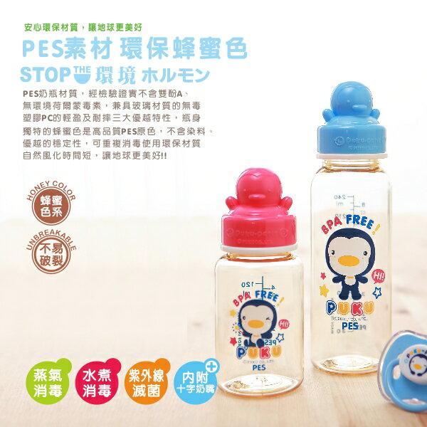 『121婦嬰用品館』PUKU PES標準奶瓶120ml  2入 1