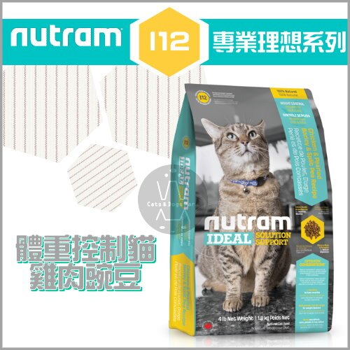 +貓狗樂園+ NUTRAM|紐頓-專業理想貓系列-I12-體重控制-雞肉豌豆-6.8kg|$1999 - 限時優惠好康折扣