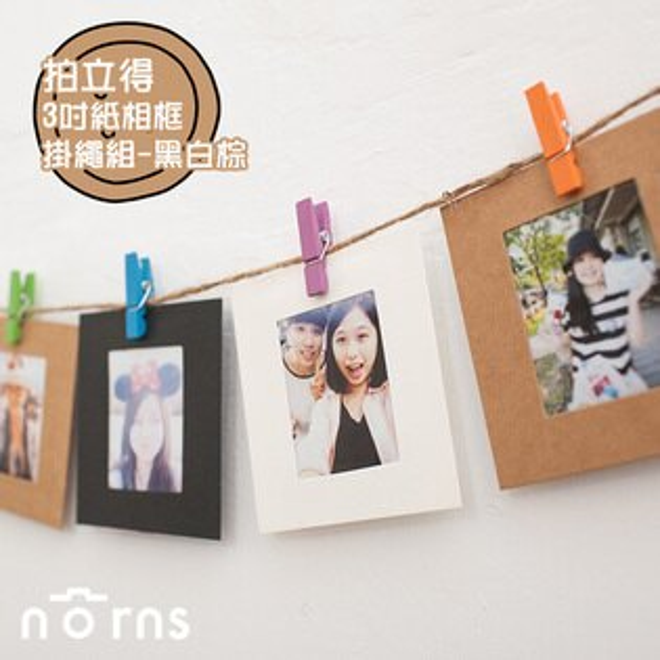 NORNS 【拍立得3吋紙相框掛繩組-黑白棕】一套10入 附木夾麻繩 照片牆 拍立得底片裝飾